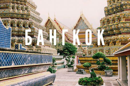 radi-povidomiti-pro-specialnu-propoziciyu-na-rejsi-do-bangkoku-fare-level-1-pc-included-kbp-bkk-ot-14366-grn-hrk-lwo-ods-bkk-ot-16751-grn-sale-till1